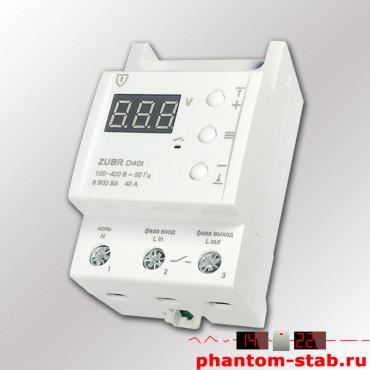 Реле напряжения с термозащитой ZUBR D40t